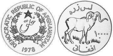 10000 Afghanis