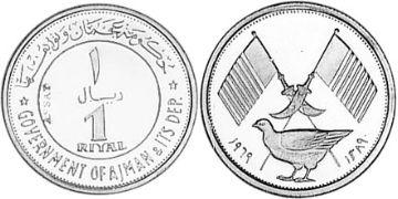 Riyal 1969