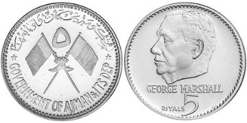 5 Riyals