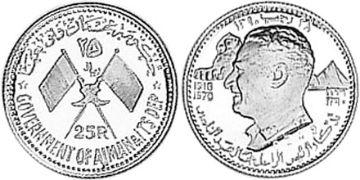 25 Riyals