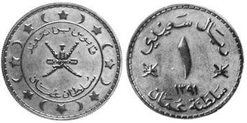 Saidi Rial